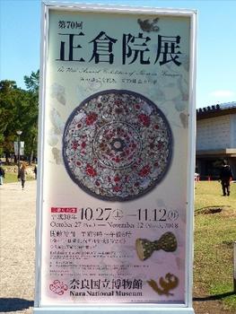 錦秋の奈良44..jpg